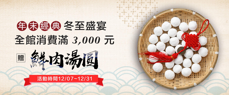 汾陽餛飩-冬至就是要來點鮮肉湯圓-全館3000滿額贈